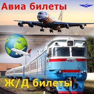 Авиа- и ж/д билеты Домодедово