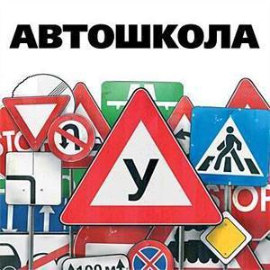 Автошколы Домодедово