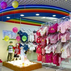 Детские магазины Домодедово