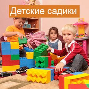 Детские сады Домодедово