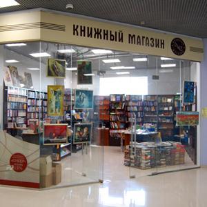 Книжные магазины Домодедово