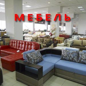 Магазины мебели Домодедово
