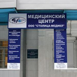 Медицинские центры Домодедово