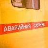 Аварийные службы в Домодедово