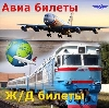 Авиа- и ж/д билеты в Домодедово