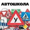 Автошколы в Домодедово