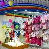 Детские магазины в Домодедово