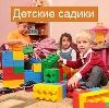 Детские сады в Домодедово