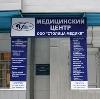 Медицинские центры в Домодедово