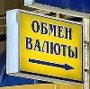 Обмен валют в Домодедово