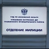 Отделения полиции в Домодедово