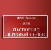 Паспортно-визовые службы в Домодедово