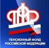 Пенсионные фонды в Домодедово
