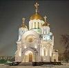 Религиозные учреждения в Домодедово