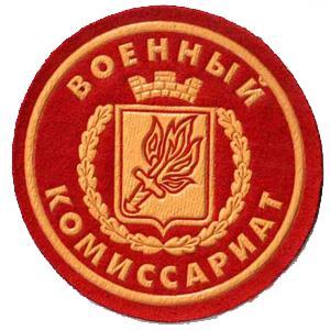 Военкоматы, комиссариаты Домодедово